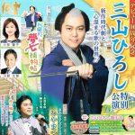 2018/07/01~14:大阪・新歌舞伎座「三山ひろし特別公演」