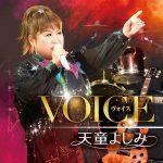 天童よしみ:カバーアルバム「VOICE(ヴォイス)」発売&スペシャルコンサート「VOICE~全国のみんなー!おいでよ!よしみの世界へ!~」開催!