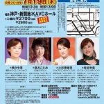2018/07/19:KOBE流行歌ライブ vol.166開催!