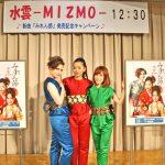 水雲-MIZMO-:2ndシングル「みれん節」発売記念キャンペーンがスタート!