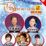 2018/07/11:ラジオ日本公開録音「ハッピードリーム 歌の贈りもの」