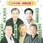 2018/07/11:神戸新開地・喜楽館オープン!「こけら落し特別公演」開催