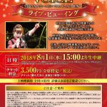 2018/08/01:スペシャルコンサート「VOICE~全国のみんなー!おいでよ!よしみの世界へ!~」ライブ・ビューイング