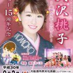 2018/09/02:大沢桃子15周年記念コンサート