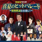 2018/08/20:MBSラジオ「真夏のヒットパレード~昭和歌謡は永遠に!~」
