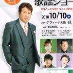 2018/10/10:西方裕之「西方裕之歌謡ショー」