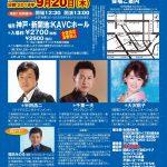 2018/09/20:KOBE流行歌ライブ vol.168開催!