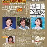 2018/10/18:KOBE流行歌ライブ vol.169開催!