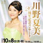 2018/10/08:川野夏美「20周年記念コンサート」