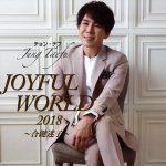2018/10/31:チョン・テフ「JOYFUL WORLD 2018~合鍵迷子~」開催!