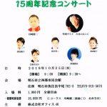 2018/10/25:「川崎修二 15周年記念コンサート」