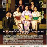 2018/11/17:第2回わかば映画館「六月燈の三姉妹」上映会