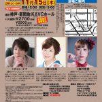 2018/11/15:KOBE流行歌ライブ vol.170開催!
