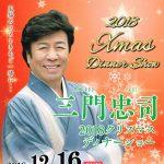 2018/12/16:三門忠司「2018クリスマスディナーショー」