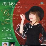 【終了】2018/12/18:浅田あつこ クリスマスディナーショー開催