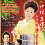 【終了】2018/12/24:中村美律子 クリスマスディナーショー開催