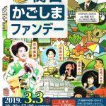 2019/03/03:「第15回記念大会 関西かごしまファンデー」
