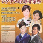 2019/02/23:「~美貌・美声4歌手競演!~シグナス歌謡音楽祭」