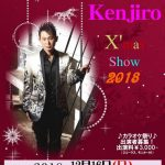 【終了】2018/12/16:Kenjiro X'mas Show 2018開催!