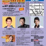 2019/01/17:KOBE流行歌ライブ vol.172開催!