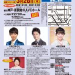 2019/03/28:KOBE流行歌ライブ vol.174開催!