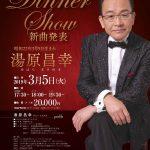 2019/03/05:湯原昌幸芸能生活55周年&Birthday Dinner Show