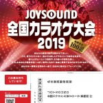 「JOYSOUND全国カラオケ大会2019」エントリー募集!