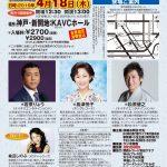 2019/04/18:KOBE流行歌ライブ vol.175開催!