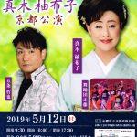 2019/05/12:「歌の祭典カラオケ&歌謡ショー 三十年の歌語 真木柚布子京都公演」