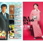 前川 清・神野美伽の歌の軌跡が楽しめるCD/DVDや新歌舞伎座公演をお見逃しなく!