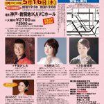 2019/05/16:KOBE流行歌ライブ vol.176開催!