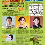 2019/06/20:KOBE流行歌ライブ vol.177開催!