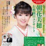 2019/06/08:朝花美穂の2ndシングル「出世街道旅がらす」お披露目コンサート!
