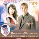 2019/08/09:小金沢昇司&おかゆ「波乗りサマーライブ!!」
