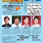 2019/07/18:KOBE流行歌ライブ vol.178開催!