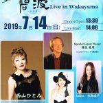 2019/07/14:西山ひとみ「碧波~へきは~Live in Wakayama」