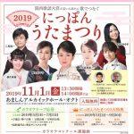 2019/11/01:「2019にっぽんうたまつり」開催