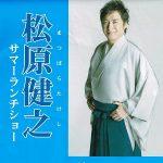 2019/07/13:新曲「最北シネマ(アンコール盤)」を発売!「松原健之サマーランチショー」