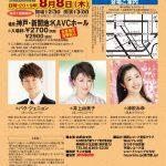 2019/08/08:KOBE流行歌ライブ vol.179開催!