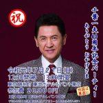 2019/07/21:千葉一夫「40周年記念パーティー~ありがとう おかげさま~」