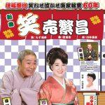 2019/07/17:桂福團治 落語人生六十年・川中美幸 新曲発表