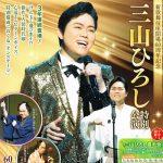 2019/09/01-19:新歌舞伎座開場60周年記念「三山ひろし特別企公演」