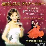 2019/10/04:「紘呂しのぶディナーショー 出会いの街・神戸~歌とダンスのコラボレーション~」