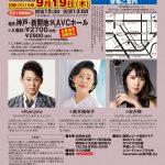 2019/09/19:KOBE流行歌ライブ vol.180開催!