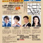2019/11/28:KOBE流行歌ライブ vol.182開催!