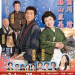 3月の新歌舞伎座特別企画公演は前川 清×藤山直美の初共演!