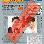 "<span class=""title"">2021/03/18:KOBE流行歌ライブ2021年3月18日(木)再開</span>"