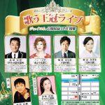 2019/09/03:北川大介も出演する「歌う王冠ライブ」!