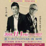 2019/11/01:「たくみ稜 スペシャルディナーショー」
