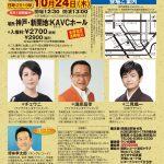 【終了】2019/10/24:KOBE流行歌ライブ vol.181開催!